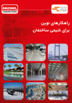 Paya Karan Sarmad Persian Common Brochure