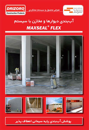 Maxseal flex system brochure farsi