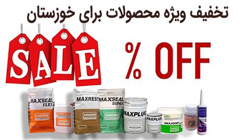 تخفیف وِیژه محصولات برای خوزستان